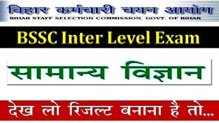 Science (सामान्य विज्ञान)For-BSSC Inter Level Examination Very Important