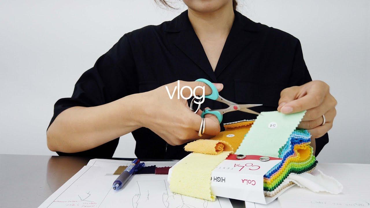 동대문 원단시장 브이로그, 패션디자이너, 원단 스와치 고르기, 패션도식화