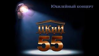 55-летие ЦКиИ