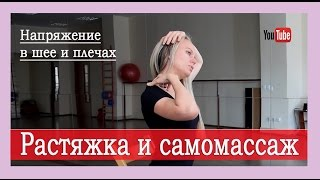 ►НАПРЯЖЕНИЕ В ШЕЕ И ПЛЕЧАХ: растяжка и самомассаж при остеохондрозе. Самомассаж шеи.