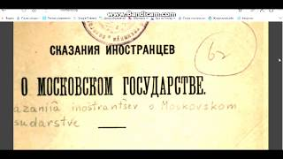 сказания иностранцев о московском государстве.