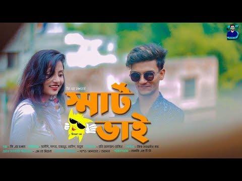 স্মার্ট ভাই   Smart Vai   Hridoy Ahmad Shanto   GS Chanchal   Bangla Funny Video 2019   SELFIE LTD