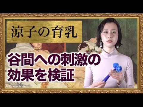 小顔ローラーを使ってマッサージする 応用編 メソッド発表 method.9〜涼子の育乳