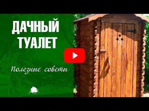Средства для дачного туалета ✅ Инта-вир ✅ Доктор Робик ✅ Чистый дом