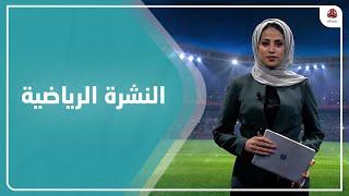 النشرة الرياضية | 16 - 09 - 2021 | تقديم سلام القيسي | يمن شباب