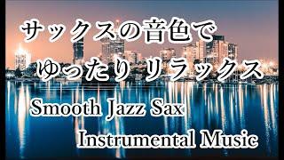 サックスの音色でリラックス!! ゆったりと過ごすときにおすすめの スムーズジャズ|リラックス音楽 作業用BGM|Smooth Jazz Sax Instrumental Music for Relax