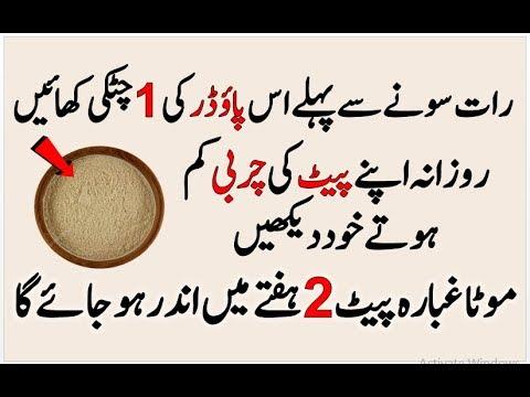 How To Lose Belly Fat Overnight | How To Lose Belly Fat In Urdu | Motapa Kam Karne Ka Tarika