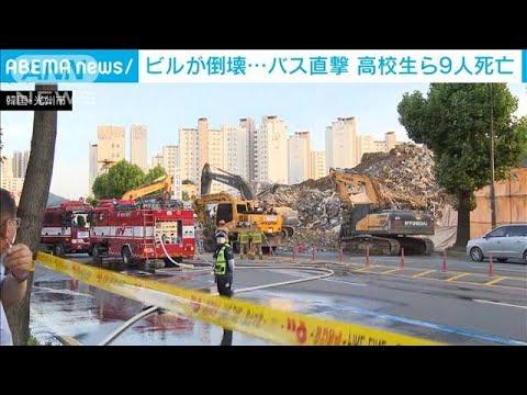 撤去工事中のビル倒壊 バスに直撃し9人死亡 韓国(2021年6月10日)