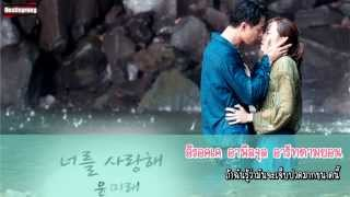 [Karaoke/Thaisub] Yoon Mi Rae (윤미래) - I LOVE YOU (너를 사랑해) Ost. It's Okay, That's Love