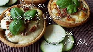 Quiche Au Courgette Et Oignon / Courgette & Onion Quiche / الكيش بالكرع و البصل