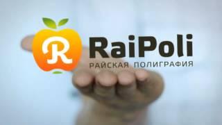 RAIPOLI - Райская полиграфия(, 2015-01-04T06:20:02.000Z)