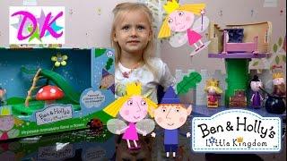 МУЛЬТИК Маленькое королевство Бена и Холли на русском   Обзор игрушек   Играем игрушками Бен и Холли