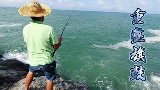 老旺找到新釣點,意外頻出,重整起鼓後收貨滿滿! 【老旺與海】