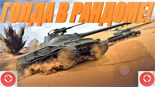 Ладдер #4 Зарабатываем голду в ладдере World of Tanks! Проходим ладдер.
