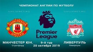 Манчестер Юнайтед - Ливерпуль 20.10.2019 прогноз и ставки на матч 9-го тура АПЛ