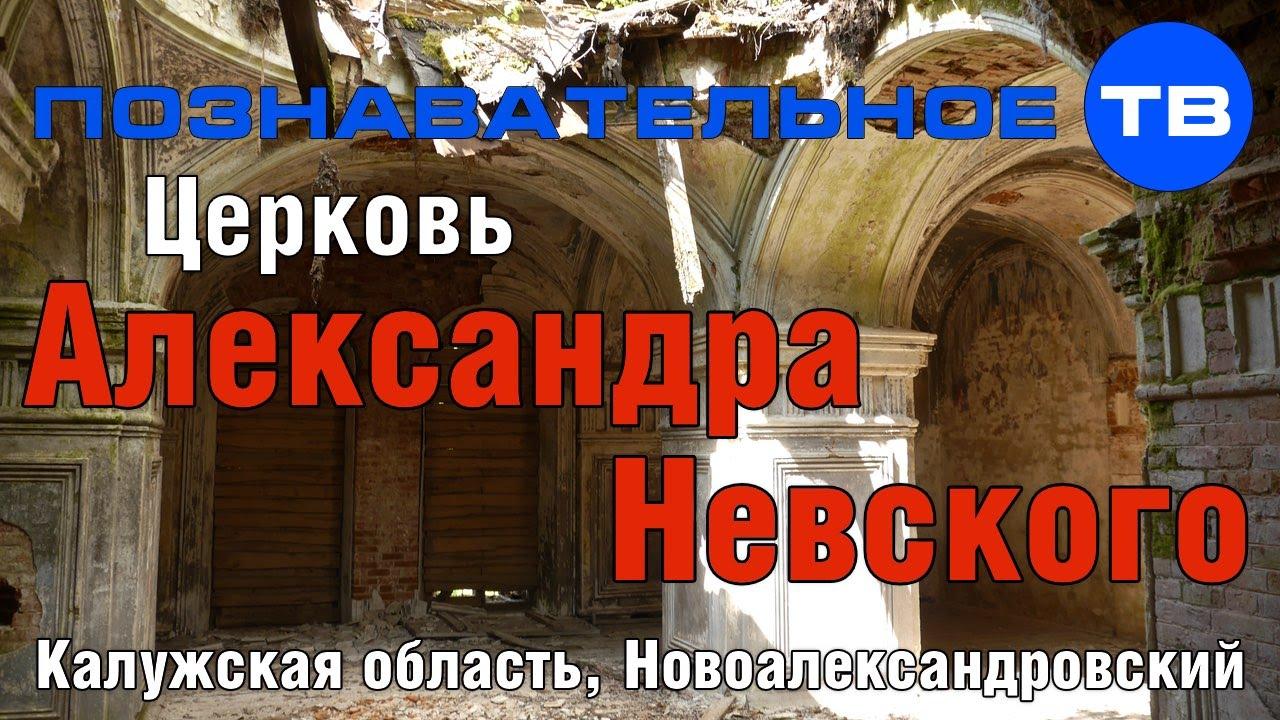 Картинки по запросу Заметки: Церковь Александра Невского в Новоалександровском (Познавательное ТВ, Артём Войтенков)