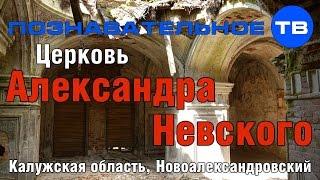 Церковь Александра Невского в Новоалександровском (Познавательное ТВ, Артём Войтенков)