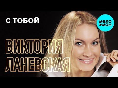 Виктория Ланевская - С тобой Single