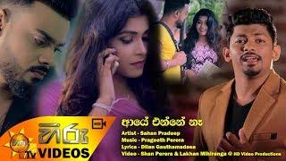 Aye Enne Na - Sahan Pradeep | [www.hirutv.lk] Thumbnail