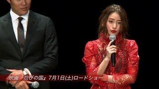 【石原さとみ】映画『忍びの国』ジャパンプレミア舞台挨拶