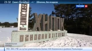 Забайкальская каморра  Специальный репортаж Алексея Симахина