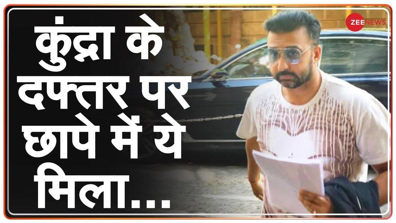 Porn Films Business Case में Mumbai Police की कार्रवाई हुई तेज, Raj Kundra का Office Server Ceased - Zee News