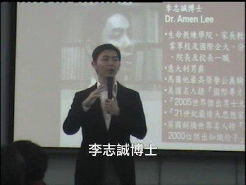 李志誠博士分享