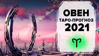 ОВЕН ♈ 2021  Таро-прогноз | Любовь, Карьера, Деньги, Здоровье - все сферы