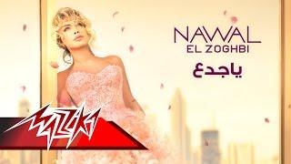 Ya Gadaa - Nawal El Zoghby ياجدع - نوال الزغبى