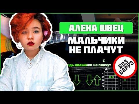 Алена Швец - Мальчики не плачут |  Разбор песни на гитаре | Аккорды и бой | Без баррэ