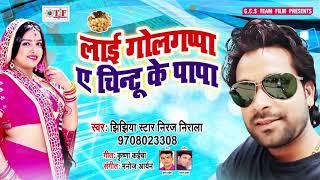 Jhijhiya Star Niraj Nirala (लाई गोलगप्पा ए चिन्टू के पापा ) | Superhit Songs 2019 New