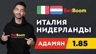 НИДЕРЛАНДЫ ИТАЛИЯ Прогноз Адамяна на футбол