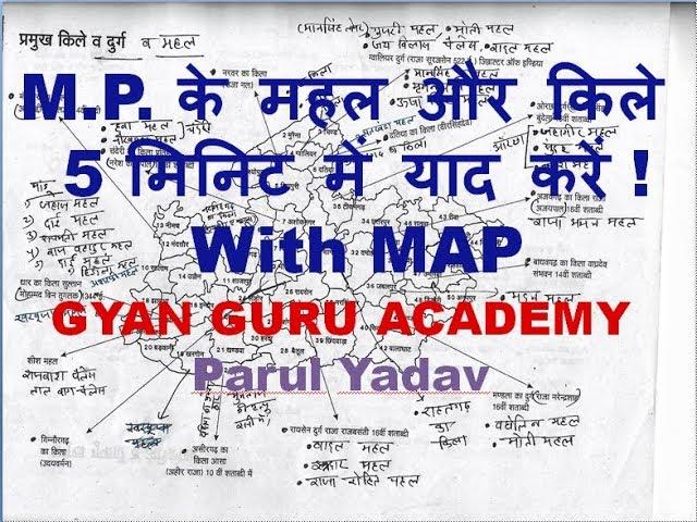 MP ke KILE AND MAHAL With Map IN HINDI ! Gyan Guru Academy !