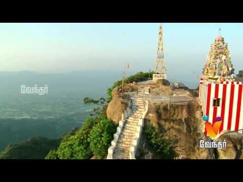 Moondravathu Kan | [Epi - 312]