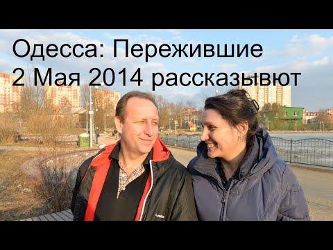 #Одесса: Пережившие 2