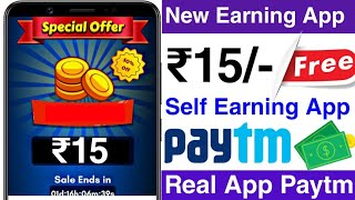 Sign Up Bonus Instant Withdrawal PAYTM || Best Earning App Signup Bonus Withdraw || New Earning App