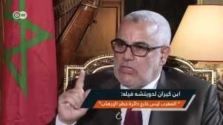 ابن كيران  لبرنامج مع الحدث: المغرب ليس خارج دائرة خطر الإرهاب