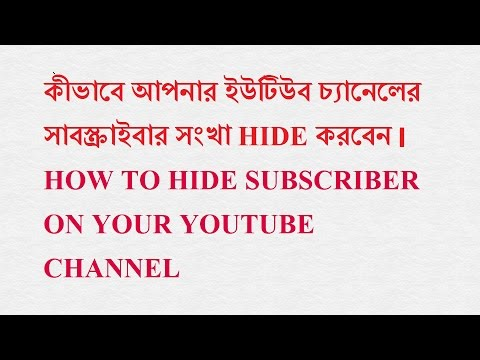 HOW TO HIDE SUBSCRIBER COUNT/YOUTUBE SUBSCRIBER PRIVATE ON YOUR YOUTUBE CHANNEL 2017