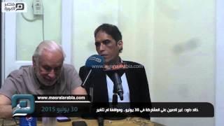 مصر العربية | خالد داود: غير نادمين على المشاركة فى 30 يونيو.. ومواقفنا لم تتغير