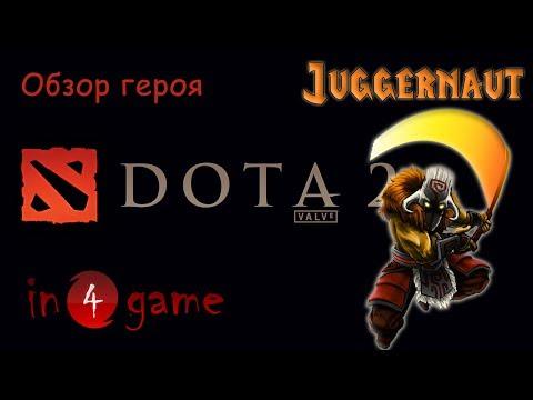 видео: dota 2 Обзоры героев: Выпуск 32  - yurnero, the juggernaut