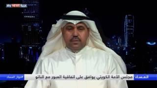 مجلس الأمة الكويتي يوافق على اتفاقية العبور مع الناتو