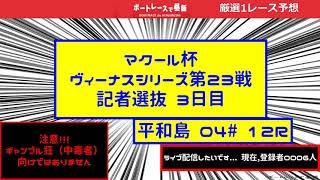 競艇 日刊 唐津 予想 日刊スポーツボートレース予想情報