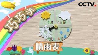 [智慧树]巧巧手手工屋:晴雨表|CCTV少儿