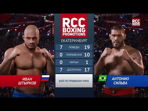 Иван Штырков vs Антонио Сильва / Ivan Shtirkov vs Antonio Silva