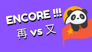Comment dire «encore» en chinois- La différence entre 再 et 又