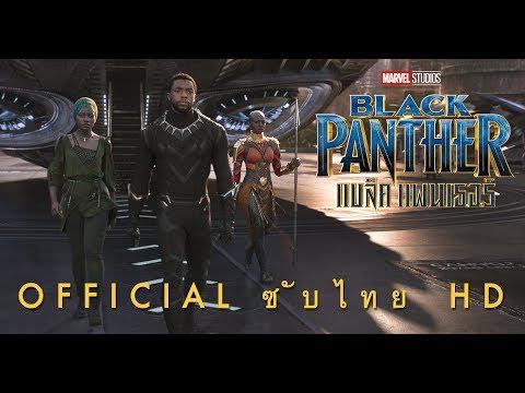 Marvel's Black Panther | ตัวอย่างที่ 2 [Official ซับไทย HD]