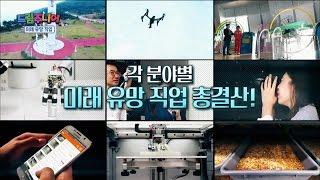 [교육부] AI 미래직업탐험대 60회(최종회) - 미래…