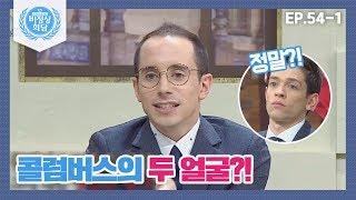 [비정상회담][54-1] 타일러가 말하는 콜럼버스의 두 얼굴?!⊙ㅁ⊙ (Abnormal Summit)