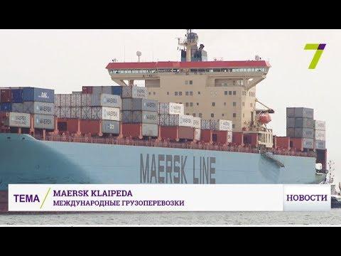 видео: В контейнерный терминал ТИС впервые зашел крупнейший средневосточный контейнеровоз maersk