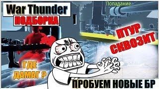 War Thunder - РИКОШЕТЫ, ПРОПАДАЮЩИЕ ПТУРЫ И ПРИКОЛЫ #43